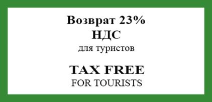 tax free.jpg(44 KB)